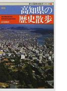 高知県の歴史散歩 新版 (新全国歴史散歩シリーズ)
