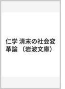 仁学 清末の社会変革論 (岩波文庫)(岩波文庫)