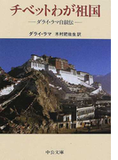 チベットわが祖国 ダライ・ラマ自叙伝 (中公文庫)(中公文庫)