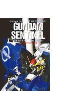 ガンダム・センチネル