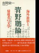 青野聡論 海外放浪と帰還者の文学