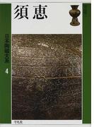 日本陶磁大系 4 須恵