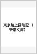 東京路上探険記 (新潮文庫)(新潮文庫)