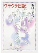 クラクラ日記 (ちくま文庫)(ちくま文庫)