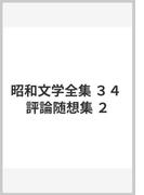 昭和文学全集 34 評論随想集 2