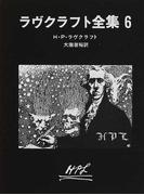 ラヴクラフト全集 6 (創元推理文庫)(創元推理文庫)