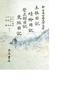 新日本古典文学大系 24 土佐日記