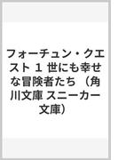 フォーチュン・クエスト 1 世にも幸せな冒険者たち (角川文庫 スニーカー文庫)(角川文庫)