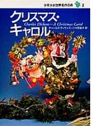 クリスマス・キャロル (少年少女世界名作の森)