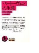 ベートーヴェンの生涯 改版 (岩波文庫)(岩波文庫)