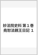 妙法院史料 第1巻 堯恕法親王日記 1