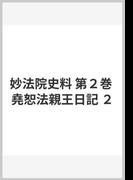 妙法院史料 第2巻 堯恕法親王日記 2