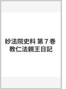 妙法院史料 第7巻 教仁法親王日記