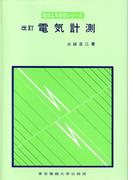 電気計測 第3版 (電気工学基礎シリーズ)