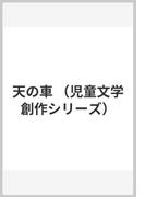 天の車 (児童文学創作シリーズ)