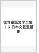 世界童話文学全集 16 日本文芸童話集