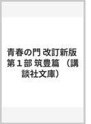 青春の門 改訂新版 第1部 筑豊篇 (講談社文庫)(講談社文庫)