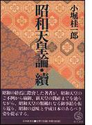 昭和天皇論 続 (教文選書)