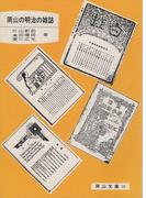 岡山の明治の雑誌 (岡山文庫)