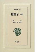 抱朴子 内篇 (東洋文庫)(東洋文庫)