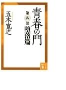 青春の門 改訂新版 第4部 堕落篇 (講談社文庫)(講談社文庫)