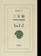 三宝絵 平安時代仏教説話集 (東洋文庫)(東洋文庫)