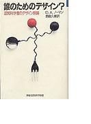 誰のためのデザイン? 認知科学者のデザイン原論 (新曜社認知科学選書)