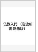 仏教入門 (岩波新書 新赤版)(岩波新書 新赤版)