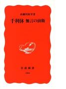 千利休 無言の前衛 (岩波新書 新赤版)(岩波新書 新赤版)