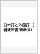 日本語と外国語