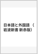 日本語と外国語 (岩波新書 新赤版)(岩波新書 新赤版)