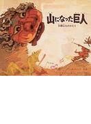 山になった巨人 白頭山ものがたり (世界傑作絵本シリーズ 韓国の絵本)