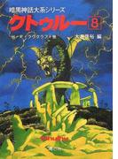 クトゥルー 8 (暗黒神話大系シリーズ)
