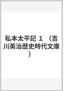 私本太平記 1 (吉川英治歴史時代文庫)