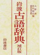 岩波古語辞典 補訂版