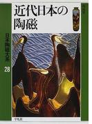 日本陶磁大系 28 近代日本の陶磁