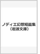 ノディエ幻想短篇集 (岩波文庫)