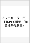 ミシェル・フーコー 主体の系譜学 (講談社現代新書)(講談社現代新書)