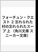 フォーチュン・クエスト 2 忘れられた村の忘れられたスープ 上 (角川文庫 スニーカー文庫)(角川文庫)