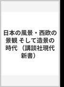 日本の風景・西欧の景観 そして造景の時代 (講談社現代新書)(講談社現代新書)