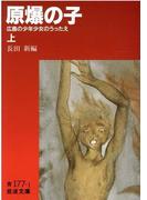 原爆の子 広島の少年少女のうったえ 上 (岩波文庫)(岩波文庫)