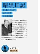 暗黒日記 1942−1945 (岩波文庫)(岩波文庫)