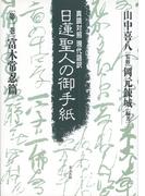 日蓮聖人の御手紙 真蹟対照現代語訳 第1巻 富木常忍篇