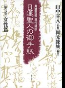 日蓮聖人の御手紙 真蹟対照現代語訳 第3巻 女性篇