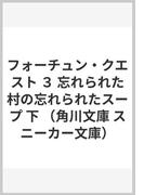 フォーチュン・クエスト 3 忘れられた村の忘れられたスープ 下 (角川文庫 スニーカー文庫)(角川文庫)