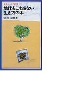 地球をこわさない生き方の本 (岩波ジュニア新書)(岩波ジュニア新書)