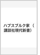 ハプスブルク家 (講談社現代新書)(講談社現代新書)
