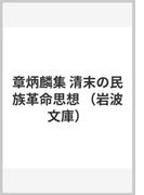 章炳麟集 清末の民族革命思想 (岩波文庫)(岩波文庫)