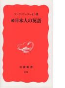 日本人の英語 続 (岩波新書 新赤版)(岩波新書 新赤版)