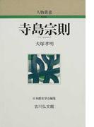 寺島宗則 (人物叢書 新装版)